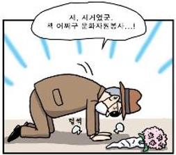 [웹툰3] 꽃보다 봉영감