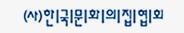 (사)한국문화의집협회